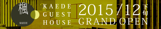 KAEDE GUEST HOUSE 2015/12下旬 GRAND OPEN